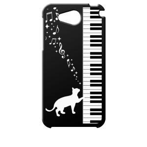 SHV35 AQUOS U au アクオス ブラック ハードケース ピアノと白猫 ネコ 音符 ミュージック キラキラ ss-link