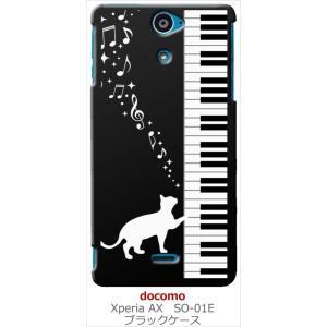Xperia AX SO-01E エクスペリア docomo ブラック ハードケース ピアノと白猫 ネコ 音符 ミュージック キラキラ カバー ジャケット スマートフォン|ss-link
