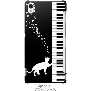SO-01G/SOL26/401SO Xperia Z3 エクスぺリア docomo au softbank ブラック ハードケース ピアノと白猫 ネコ 音符 ミュージック キラキラ|ss-link