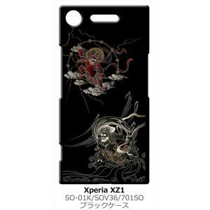Xperia XZ1 SO-01K/SOV36/701SO ブラック ハードケース ip1031 和風 和柄 風神 雷神 トライバル|ss-link
