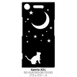 Xperia XZ1 SO-01K/SOV36/701SO ブラック ハードケース 猫 ネコ 月 星 夜空 ss-link
