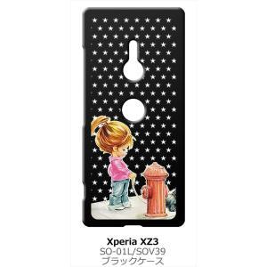 Xperia XZ3 SO-01L/SOV39 エクスペリア ブラック ハードケース 犬と女の子 レトロ 星 スター ドット ss-link
