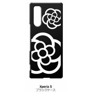 Xperia5 SO-01M SOV41 ブラック ハードケース カメリア 花柄|ss-link
