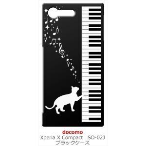 SO-02J Xperia X compact ブラック ハードケース ピアノと白猫 ネコ 音符 ミュージック キラキラ|ss-link