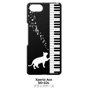 Xperia Ace SO-02L ブラック ハードケース ピアノと白猫 ネコ 音符 ミュージック キラキラ ss-link