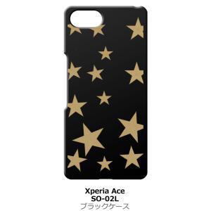 Xperia Ace SO-02L ブラック ハードケース 星 スター ベージュ ss-link
