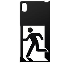 SO-03H Xperia Z5 Premium エクスぺリア ブラック ハードケース 非常口|ss-link