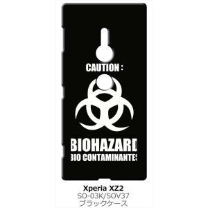 Xperia XZ2 SO-03K/SOV37 エクスペリアXZ2 ブラック ハードケース バイオハザード BIOHAZARD ロゴ ss-link
