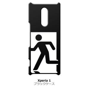 Xperia 1 SO-03L/SOV40 ブラック ハードケース 非常口|ss-link