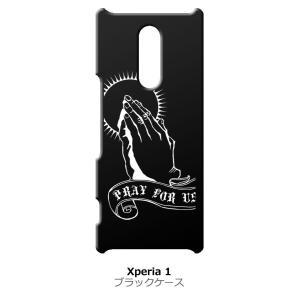 Xperia 1 SO-03L/SOV40 ブラック ハードケース プレイングハンド 合掌|ss-link