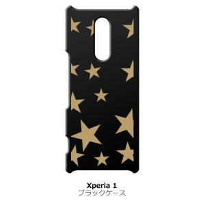 Xperia 1 SO-03L/SOV40 ブラック ハードケース 星 スター ベージュ|ss-link