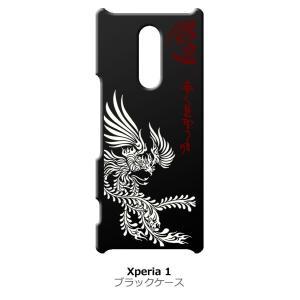 Xperia 1 SO-03L/SOV40 ブラック ハードケース ip1040 和風 和柄 鳳凰 鳥 トライバル|ss-link