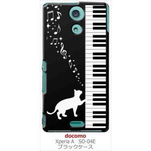 SO-04E Xperia A エクスぺリア docomo ブラック ハードケース ピアノと白猫 ネコ 音符 ミュージック キラキラ カバー ジャケット スマートフォン|ss-link