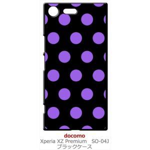 SO-04J Xperia XZ Premium ブラック ハードケース 小 ドット柄 水玉 パープル|ss-link