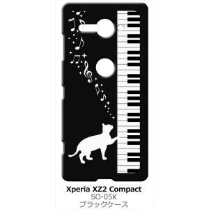 Xperia XZ2 Compact SO-05K エクスペリアXZ2コンパクト ブラック ハードケース ピアノと白猫 ネコ 音符 ミュージック キラキラ|ss-link