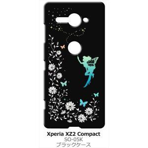 Xperia XZ2 Compact SO-05K エクスペリアXZ2コンパクト ブラック ハードケース フェアリー キラキラ 妖精 花柄 蝶|ss-link