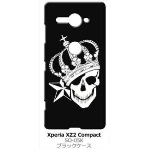Xperia XZ2 Compact SO-05K エクスペリアXZ2コンパクト ブラック ハードケース スカル クラウン 王冠 ドクロ 骸骨 星 スター|ss-link