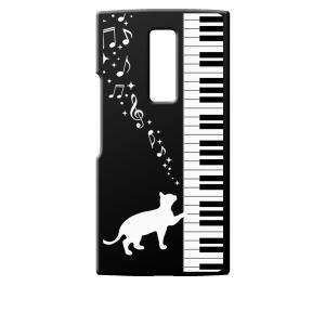 URBANO V04 KYV45 ブラック ハードケース ピアノと白猫 ネコ 音符 ミュージック キラキラ|ss-link