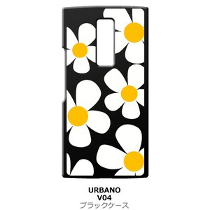 URBANO V04 KYV45 ブラック ハードケース デイジー 花柄 レトロ フラワー|ss-link