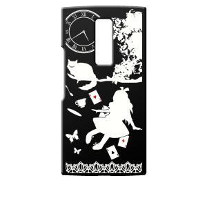 URBANO V04 KYV45 ブラック ハードケース Alice in wonderland アリス 猫 トランプ|ss-link