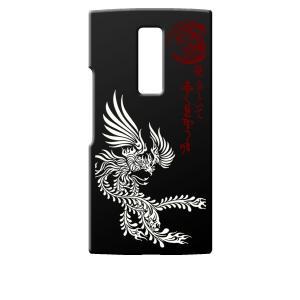 URBANO V04 KYV45 ブラック ハードケース ip1040 和風 和柄 鳳凰 鳥 トライバル|ss-link