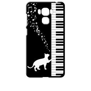 ZenFone3 Max 5.5インチ ZC553KL ブラック ハードケース ピアノと白猫 ネコ 音符 ミュージック キラキラ|ss-link