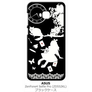ZenFone4 Selfie Pro ZD552KL ASUS ブラック ハードケース Alice in wonderland アリス 猫 トランプ|ss-link
