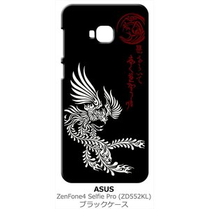 ZenFone4 Selfie Pro ZD552KL ASUS ブラック ハードケース ip1040 和風 和柄 鳳凰 鳥 トライバル|ss-link