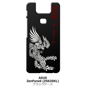 Zenfone6 ZS630KL Asus ゼンフォン6 ブラック ハードケース ip1040 和風 和柄 鳳凰 鳥 トライバル|ss-link