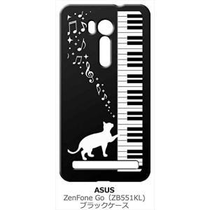 ZenFone Go (ZB551KL) ブラック ハードケース ピアノと白猫 ネコ 音符 ミュージック キラキラ|ss-link