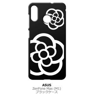 Zenfone Max M1 ZB555KL ゼンフォン ブラック ハードケース カメリア 花柄 ss-link