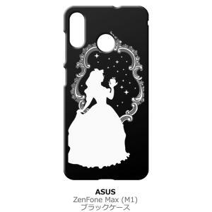 Zenfone Max M1 ZB555KL ゼンフォン ブラック ハードケース 白雪姫 リンゴ キラキラ プリンセス ss-link
