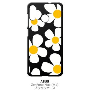 Zenfone Max M1 ZB555KL ゼンフォン ブラック ハードケース デイジー 花柄 レトロ フラワー ss-link