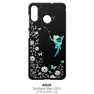 Zenfone Max M1 ZB555KL ゼンフォン ブラック ハードケース フェアリー キラキラ 妖精 花柄 蝶 ss-link