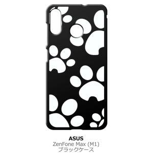 Zenfone Max M1 ZB555KL ゼンフォン ブラック ハードケース 肉球(大) 犬 猫 ss-link