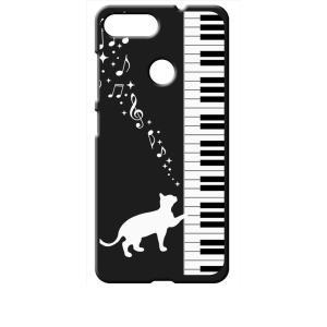 ZenFone Max Plus M1 ブラック ハードケース ピアノと白猫 ネコ 音符 ミュージック キラキラ|ss-link