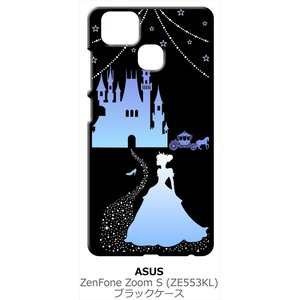 ZenFone Zoom S ZE553KL (ZenFone 3 Zoom) ブラック ハードケース シンデレラ(ブルー) キラキラ プリンセス|ss-link