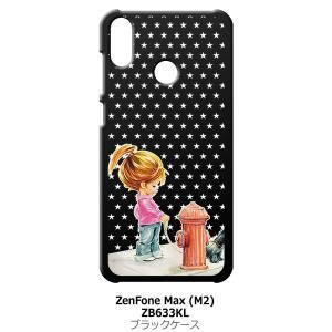ZenFone Max (M2) ZB633KL ゼンフォンブラック ハードケース 犬と女の子 レトロ 星 スター ドット|ss-link