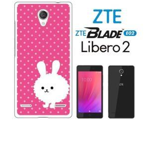BLADE E02/Libero 2 ZTE ホワイトハードケース カバー ジャケット ca1285-1 うさぎ モコモコ ドット|ss-link