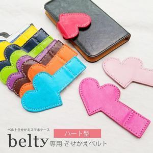 belty専用ベルト ハート ベルト単品 交換用 ベルト ベルティ|ss-link