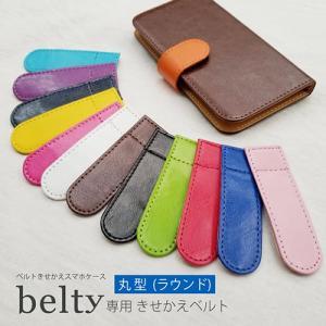 belty専用ベルト 丸形 ラウンド ベルト単品 交換用 ベルト ベルティ|ss-link