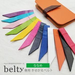 belty専用ベルト ななめ ベルト単品 交換用 ベルト ベルティ|ss-link
