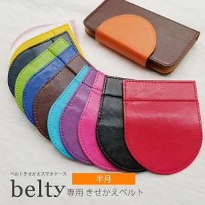 belty専用ベルト 半月 ベルト単品 交換用 ベルト ベルティ|ss-link