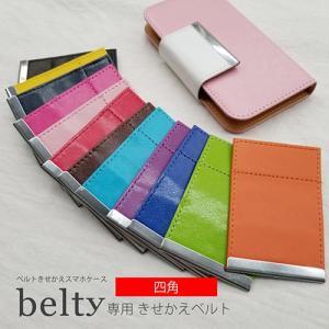 belty専用ベルト 四角 ベルト単品 交換用 ベルト ベルティ|ss-link