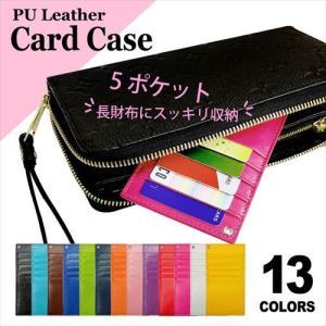 ネコポス送料無料 インナー カードケース カード入れ 長財布用 ウォレットイン PUレザー カラフル 収納 スリム 薄型|ss-link