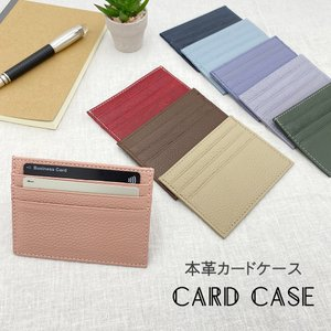 DM便送料無料 本革 カードケース カード入れ 名刺入れ カ...