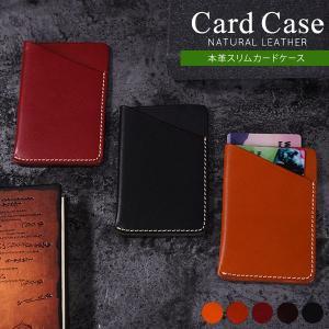 ネコポス送料無料 本革 カードケース カード入れ 名刺入れ カラフルな本革製 ブランド ポイントカード入れ カードホルダー カード入れ|ss-link