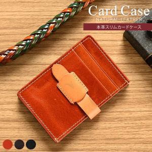 ネコポス送料無料 カードケース 本革 スリム 収納 カード入れ レザー 薄い 小さい レディース メンズ かわいい|ss-link