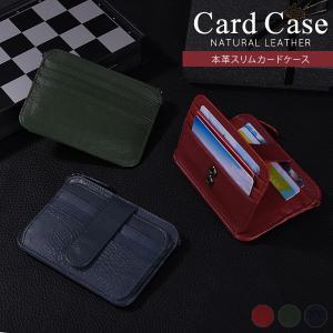 小銭入れ 本革 カードケース 小さい 財布 スリム コインケース 小物入れ ポーチ 定期入れ パスケース レザー 革 コンパクト レディース メンズ|ss-link