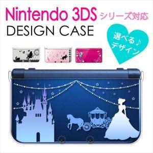 ニンテンドー New3DS/New3DSLL/3DS/3DSLL 選べる 両面デザイン カバー Nintendo 任天堂 DSケース